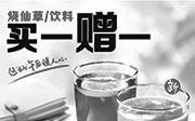 优惠券缩略图:永和大王优惠促销:甜品烧仙草和饮料买一送一