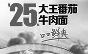 优惠券缩略图:永和大王优惠促销:永和大王番茄牛肉面口口鲜爽25元起