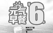 优惠券缩略图:永和大王优惠促销:永和大王元气早餐6元起,秋叶三丁包+豆浆只要6元