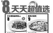 优惠券缩略图:永和大王优惠促销:8元起天天超值选,大王香菇卤肉饭、盐酥鸡等只要8元
