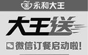 优惠券缩略图:永和大王优惠促销:永和大王微信订餐免7元外送费
