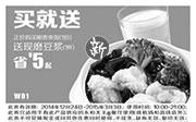 优惠券缩略图:永和大王优惠券手机版:W01 购椒香鱼饭凭券送现磨豆浆,省5元起
