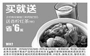 优惠券缩略图:永和大王优惠券手机版:W02 购秘制三杯鸡饭送香柠红茶,省6元起