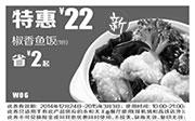 优惠券缩略图:永和大王优惠券手机版:W06 椒香鱼饭 2015年1月2月3月特惠价22元