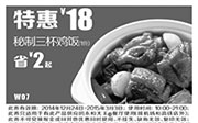 优惠券缩略图:永和大王优惠券手机版:W07 秘制三杯鸡饭 2015年1月2月3月特惠价18元