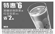 优惠券缩略图:永和大王优惠券手机版:W09 黑糖珍珠奶茶或红豆豆浆 2015年1月2月3月特惠价6元