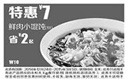 优惠券缩略图:永和大王优惠券手机版:W10 鲜肉小馄饨 2015年1月2月3月特惠价7元