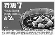 优惠券缩略图:永和大王优惠券手机版:W11 芋圆烧仙草或地瓜烧仙草 2015年1月2月3月特惠价7元