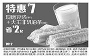 优惠券缩略图:永和大王优惠券手机版:W12 现磨豆浆+大王非矾油条 2015年1月2月3月特惠价7元