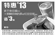优惠券缩略图:永和大王优惠券手机版:W13 香干鱼豆腐+黑糖珍珠奶茶或红豆豆浆 2015年1月2月3月特惠价13元