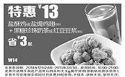 优惠券缩略图:永和大王优惠券手机版:W14 盐酥鸡或盐焗鸡翅+黑糖珍珠奶茶或红豆豆浆 2015年1月2月3月特惠价13元
