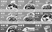 优惠券缩略图:2015年1月2月3月永和大王优惠券整张版本打印