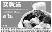 优惠券缩略图:永和大王优惠券手机版:W01 购椒香鱼饭或梅菜扣肉饭2015年3月4月凭券送现磨豆浆1杯,省5元