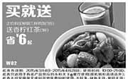 优惠券缩略图:永和大王优惠券手机版:W02 购秘制三杯鸡饭2015年3月4月凭券送香柠红茶1杯,省6元