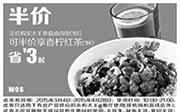 优惠券缩略图:永和大王优惠券手机版:W06 正价购大王香菇卤肉饭2015年3月4月凭券半价享香柠红茶1杯