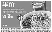 优惠券缩略图:永和大王优惠券手机版:W07 正价购大王葱香鸡丝饭2015年3月4月凭券半价享香柠红茶1杯
