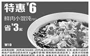 优惠券缩略图:永和大王优惠券手机版:W10 鲜肉小馄饨 2015年3月4月特惠价6元,省3元起