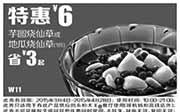 优惠券缩略图:永和大王优惠券手机版:W11 芋圆烧仙草/地瓜烧仙草 2015年3月4月特惠价6元,省3元起
