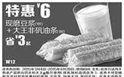 优惠券缩略图:永和大王优惠券手机版:W12 现磨豆浆+大王非矾油条 2015年3月4月特惠价6元,省3元起