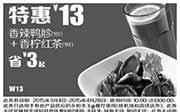 优惠券缩略图:永和大王优惠券手机版:W13 香辣鸭胗+香柠红茶 2015年3月4月特惠价13元,省3元起