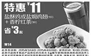 优惠券缩略图:永和大王优惠券手机版:W14 盐酥鸡/盐焗鸡翅+香柠红茶 2015年3月4月特惠价11元,省3元起