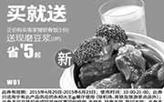 优惠券缩略图:永和大王优惠券手机版:W01 正价购客家猪软骨饭凭券送现磨豆浆1杯,省5元起