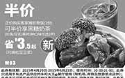 优惠券缩略图:永和大王优惠券手机版:W03 正价购客家猪软骨饭凭券半价享黑糖奶茶1份,省3.5元起