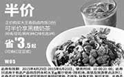 优惠券缩略图:永和大王优惠券手机版:W05 正价购大王香菇卤肉饭凭券半价享黑糖奶茶1份,省3.5元起