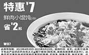 优惠券缩略图:永和大王优惠券手机版:W07 鲜肉小馄饨  2015年4月5月6月凭券特惠价7元,省2元起