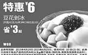 优惠券缩略图:永和大王优惠券手机版:W08 芋圆口味豆花剉冰  2015年4月5月6月凭券特惠价6元,省3元起