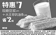 优惠券缩略图:永和大王优惠券手机版:W09 现磨豆浆+大王非矾油条 2015年4月5月6月凭券特惠价7元,省2元起