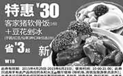 优惠券缩略图:永和大王优惠券手机版:W10 客家猪软骨饭+豆花剉冰(芋圆/红豆/仙草) 2015年4月5月6月凭券特惠价30元,省3元起