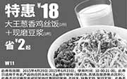 优惠券缩略图:永和大王优惠券手机版:W11 大王葱香鸡丝饭+现磨豆浆 2015年4月5月6月凭券特惠价18元,省2元起
