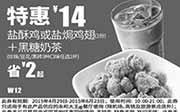 优惠券缩略图:永和大王优惠券手机版:W12 盐酥鸡或盐焗鸡翅+黑糖奶茶 2015年4月5月6月凭券特惠价14元,省2元起