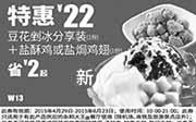 优惠券缩略图:永和大王优惠券手机版:W13 豆花剉冰分享装+盐酥鸡或盐焗鸡翅 2015年4月5月6月凭券特惠价22元,省2元起