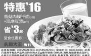 优惠券缩略图:永和大王优惠券手机版:W11 早餐 香菇肉燥干面+现磨豆浆 2015年6月7月8月凭券特惠价16元 省3元起