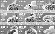 优惠券缩略图:永和大王优惠券2015年8月9月10月整张打印版,永和大王手机优惠券整张版
