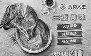 优惠券缩略图:永和大王优惠券 堂食黑胡椒猪排面首份半价券