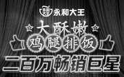 优惠券缩略图:永和大王酥嫩鸡腿排饭人气价20元,还有积点免费兑换活动