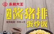 永和大王台式酱猪排蛋炒饭 售价22元起