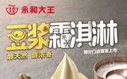 永和大王豆浆霜淇淋,部分门店首发上市4元起