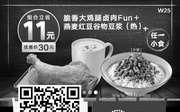 优惠券缩略图:永和大王2018年11月12月2019年1月限时特惠优惠券,豆花第二份半价