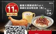永和大王2018年11月12月2019年1月限时特惠优惠券,豆花第二份半价