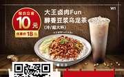 永和大王2018年9月10月11月限时特惠优惠券领取,饮料第2杯半价、双人套餐42元