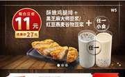 優惠券縮略圖:永和大王早餐優惠券2020年2月3月卡券領取,豆漿油條飯團