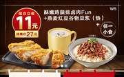 优惠券缩略图:永和大王2019年2月3月限时特惠优惠券,超值套餐6元起