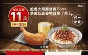 优惠券缩略图:永和大王超值台味2019年2月3月优惠券,多款大王美食组合享优惠