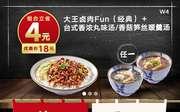 永和大王超值台味券2019年3月4月卡券领券,早餐饭团、油条等多款优惠