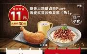 永和大王限时特惠券2019年3月4月卡券领取,5款Fun套餐限时优惠
