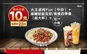 永和大王豆浆套餐优惠券2019年4月5月超值台味卡券领取